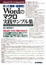 [表紙]作って簡単・超便利! Wordのマクロ実践サンプル集[Word2010/2007/2003/2002対応]