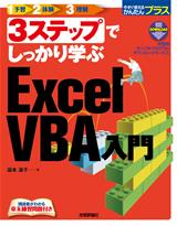 [表紙]3ステップでしっかり学ぶ Excel VBA入門