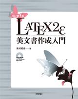 [表紙][改訂第5版] LaTeX2e美文書作成入門
