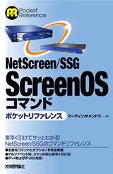 [表紙]NetScreen/SSG ScreenOSコマンド ポケットリファレンス