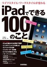[表紙]iPadでできる100のこと