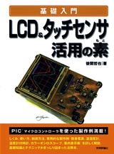 [表紙]LCD&タッチセンサ活用の素