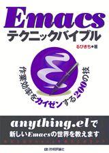 [表紙]Emacsテクニックバイブル~作業効率をカイゼンする200の技~