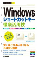 [表紙]今すぐ使えるかんたんmini Windowsショートカットキー 徹底活用技
