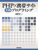 [表紙]PHP×携帯サイト実践プログラミング
