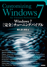 [表紙]Windows 7 [完全]チューニングバイブル