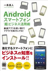 [表紙]Androidスマートフォン「超」ビジネス活用術〜厳選アプリを使い倒す!クラウドを味方にする!