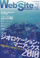 [表紙]Web Site Expert #31