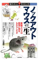 [表紙]ノックアウトマウスの一生 ―実験マウスは医学に何をもたらしたか―