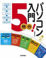 [表紙]パソコン入門5冊分! <Windwos 7+インターネット+メール+Word 2010+Excel 2010>