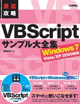 最速攻略 VBScript サンプル大全集 Windows 7/Vista/XP/2000対応