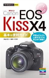 [表紙]今すぐ使えるかんたんmini キヤノン EOS Kiss X4 基本&便利ガイド