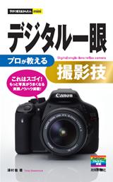 [表紙]今すぐ使えるかんたんmini デジタル一眼 プロが教える 撮影技