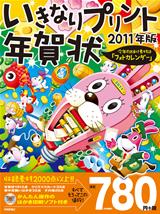 [表紙]いきなりプリント年賀状 2011年版
