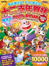 [表紙]毎年使える!ずっと使える!十二支年賀状DVD-ROM  2011年版