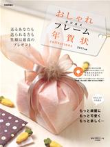 [表紙]おしゃれデジカメフレーム年賀状 collections 2011年版