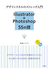 [表紙]デザインスキルのストレッチ入門 Illustrator+Photoshop 55の技