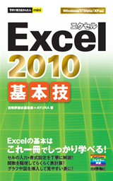 [表紙]今すぐ使えるかんたんmini Excel 2010 基本技