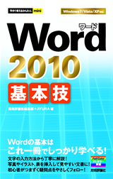 [表紙]今すぐ使えるかんたんmini Word 2010 基本技