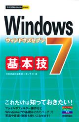 [表紙]今すぐ使えるかんたんmini Windows 7 基本技