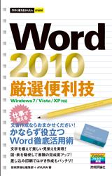 [表紙]今すぐ使えるかんたんmini Word 2010 厳選便利技