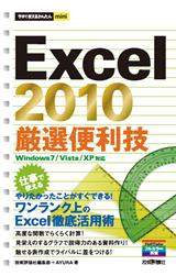 [表紙]今すぐ使えるかんたんmini Excel 2010 厳選便利技