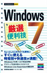 [表紙]今すぐ使えるかんたんmini Windows 7 厳選便利技