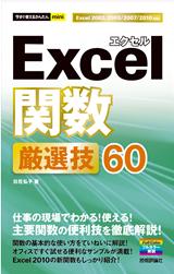 [表紙]今すぐ使えるかんたんmini Excel関数 厳選技60