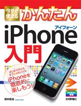 [表紙]今すぐ使えるかんたん iPhone入門