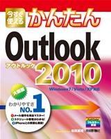 [表紙]今すぐ使えるかんたん Outlook 2010