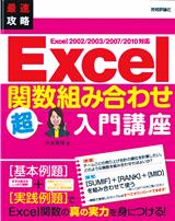 [表紙]最速攻略 Excel 関数組み合わせ 超入門講座 Excel 2002/2003/2007/2010対応