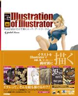 [表紙]Illustration of Illustrator Illustratorだけで描くスーパーアートワークス