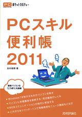 [表紙]PCスキル便利帳2011