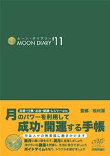 [表紙]ムーン・ダイアリー'11