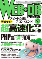 [表紙]WEB+DB PRESS Vol.59