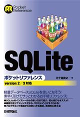 [表紙]SQLiteポケットリファレンス