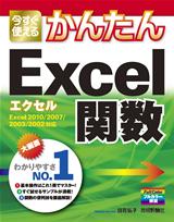 [表紙]今すぐ使えるかんたん Excel関数 Excel 2010/2007/2003/2002対応