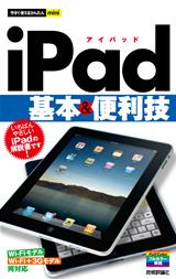[表紙]今すぐ使えるかんたんmini iPad基