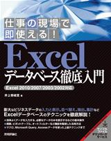 [表紙]仕事の現場で即使える! Excel データベース徹底入門  [Excel 2010/2007/2003/2002対応]