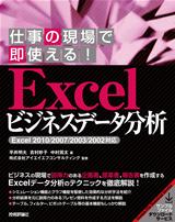 [表紙]仕事の現場で即使える! Excelビジネスデータ分析