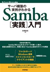 [表紙]サーバ構築の実例がわかる Samba[実践]入門