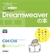 [表紙]デザインの学校 これからはじめるDreamweaverの本