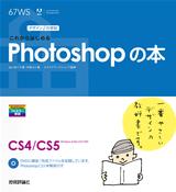 [表紙]デザインの学校 これからはじめるPhotoshopの本