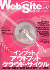 [表紙]Web Site Expert #32