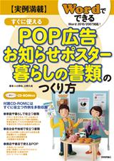 [表紙]実例満載 Wordでできる すぐに使えるPOP広告・お知らせポスター・暮らしの書類のつくり方