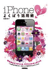 [表紙]iPhone「女子」よくばり活用術