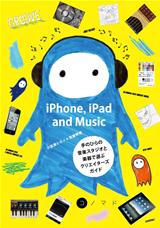 [表紙]iPhone, iPad and Music ~手のひらの音楽スタジオと楽器で遊ぶクリエイターズガイド