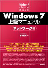 [表紙]Windows7 上級マニュアル ネットワーク編