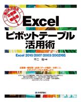 [表紙]一発OKが出る企画書・報告書! Excel ピボットテーブル活用術