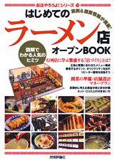 [表紙]はじめてのラーメン店 オープンBOOK